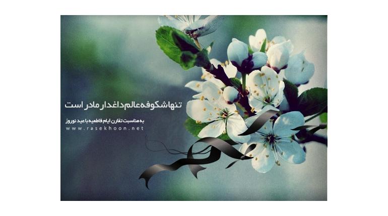 مجموعه تصاویر با موضوع شهادت حضرت زهرا (س)