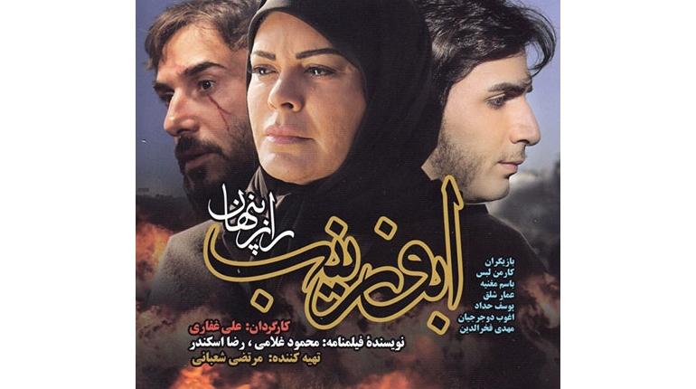 دانلود فیلم ایرانی جدید ابوزینب با لینک مستقیم