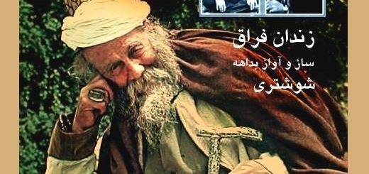 زندان فراق – اجرای خصوصی شجریان و موسوی