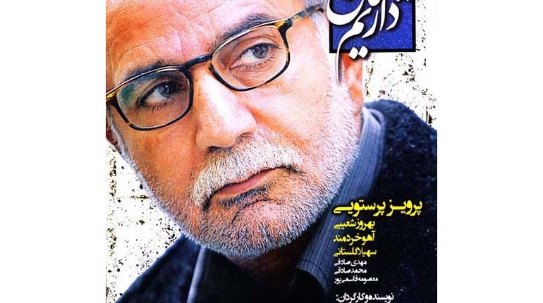 """دانلود رایگان فیلم جدید  ایرانی و زیبای  """"میهمان داریم"""""""