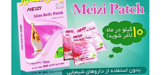 4 الی 10 کیلو کاهش وزن با چسب لاغری گیاهی Meizi Patch