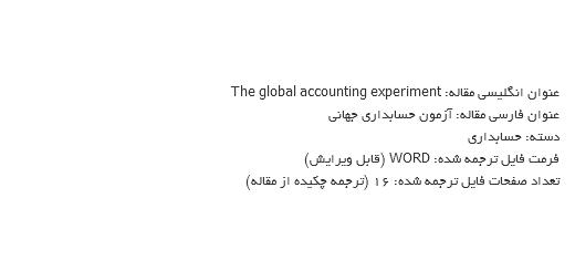 ترجمه مقاله در مورد سنجش آزمون حسابداری جهانی