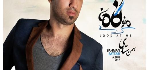 دانلود آلبوم جدید بهمن ستاری بنام منو نگاه کن