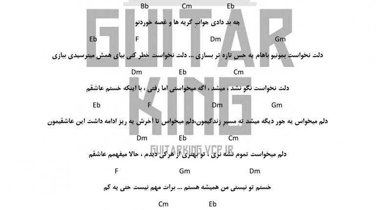 اکورد خستم از محمد علیزاده