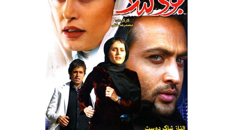 دانلود رایگان فیلم ایرانی وجدید و زیبای بوی گندم با لینک مستقیم