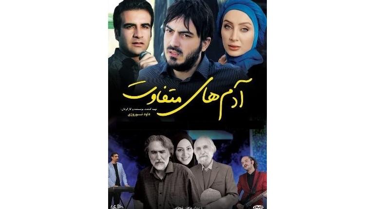 دانلود فیلم ایرانی جدید آدم های متفاوت با لینک مستقیم
