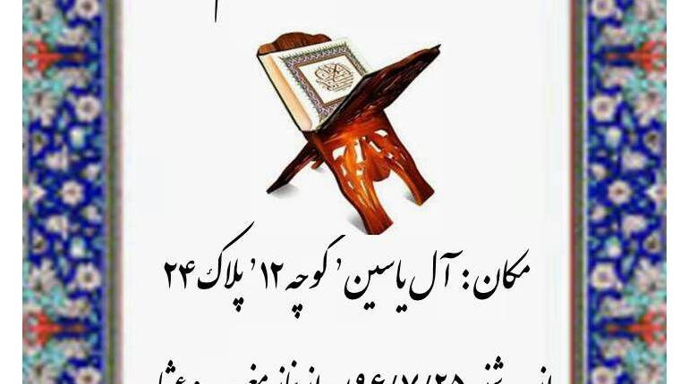 محفل قرآن ویژه خواهران معاونت شهیده افضل