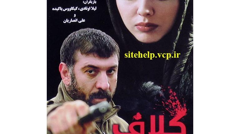 """دانلود رایگان فیلم سینمایی """"کلاف"""" با لینک مستقیم"""