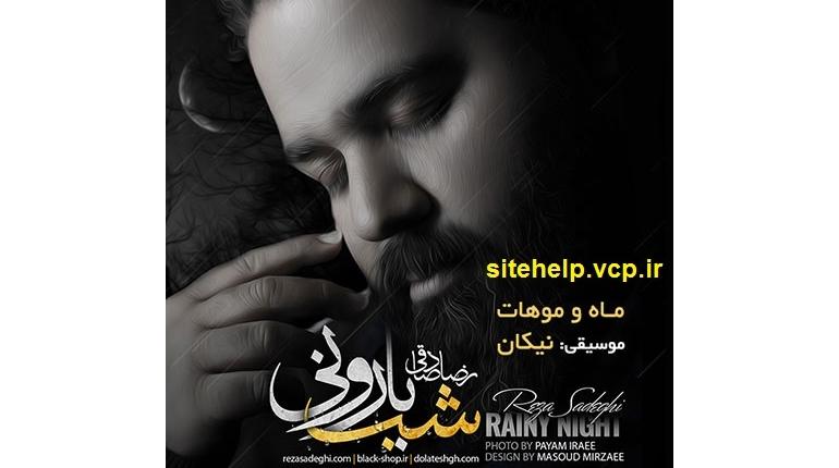 دانلود آلبوم جدید ایرانی رضا صادقی به نام شب بارونی