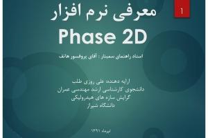 دانلود رایگان پاورپوینت سمینار معرفی نرم افزار Phase 2D(مهندس علی روزی طلب)