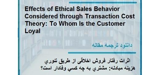 دانلود مقاله انگلیسی با ترجمه اثرات رفتار فروش اخلاقی از طریق تئوری هزینه مبادله (دانلود رایگان اصل مقاله)