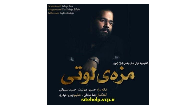 دانلود آهنگ جدید ایرانی رضا صادقی مزه ی لوتی با لینک مستقیم
