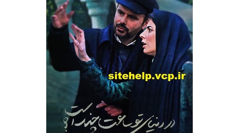 دانلود فیلم ایرانی جدید در دنیای تو ساعت چند است بالینک مستقیم