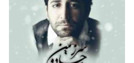 دانلود آلبوم جدید و فوق العاده زیبای آهنگ تکی از حامد نخلی