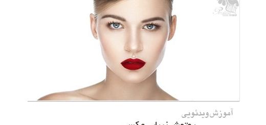 دانلود آموزش روتوش زیبایی عکس در فتوشاپ
