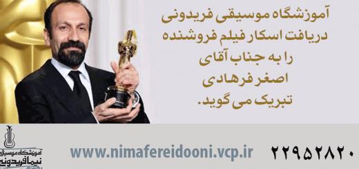تبریک به آقای اصغر فرهادی برای دریافت جایزه اسکار فیلم فروشنده . آموزشگاه موسیقی فریدونی