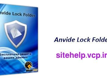 قفل گذاری برروی فولدرها با Anvide Lock Folder 2.42