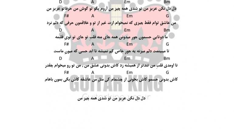 اکورد اهنگ دل دل نکن از حامد برادران