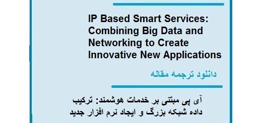 دانلود مقاله انگلیسی با ترجمه  خدمات هوشمند با استفاده از ip - ترکیب داده شبکه بزرگ (دانلود رایگان اصل مقاله)