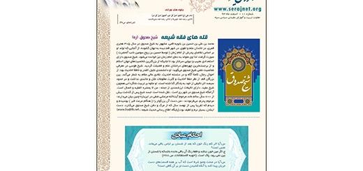 آموزش غیر حضوری فقه واحکام اسلامی شماره 11