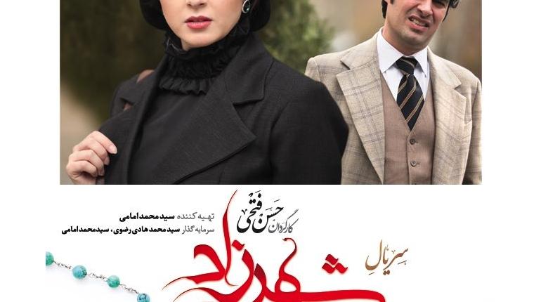 دانلود سریال ایرانی جدید شهرزاد قسمت بیست چهارم 24