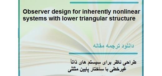 ترجمه مقاله در مورد طراحی ناظر برای سیستم های ذاتاً غیرخطی با ساختار پایین مثلثی (دانلود رایگان اصل مقاله)
