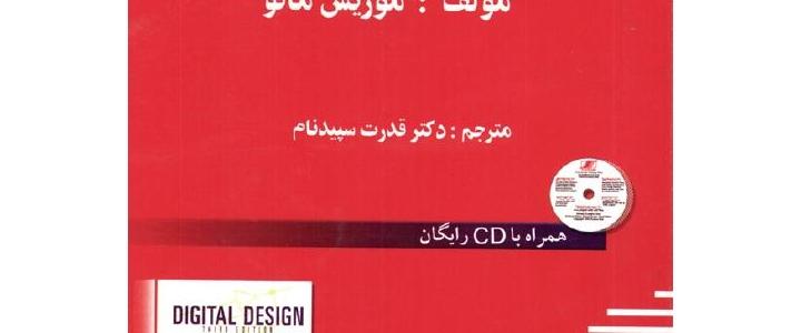 دانلود کتاب مبانی طراحی دیجیتال موریس مانو به زبان فارسی