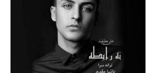 دانلود آلبوم جدید و فوق العاده زیبای آهنگ تکی از علی جلیلوند