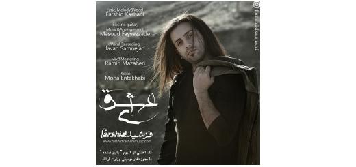 ک آهنگ - ای عشق - با ترانه و صدای فرشید کاشانی
