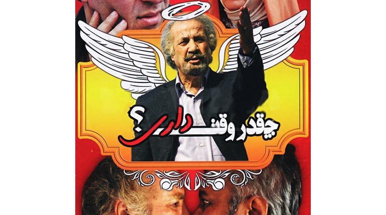 دانلود رایگان فیلم ایرانی و جدید وکمدی چقدر وقت داری