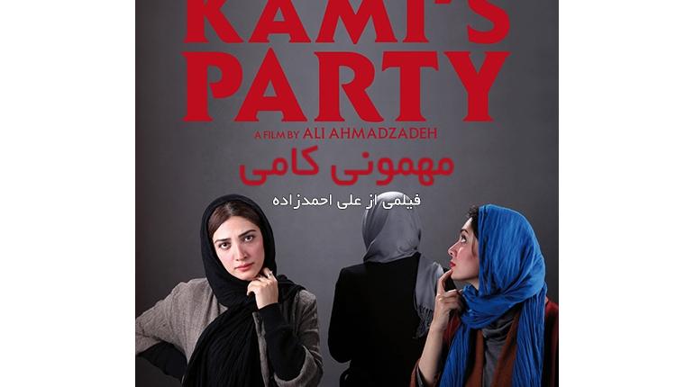 دانلود رایگان فیلم ایرانی جدید مهمونی کامی بالینک مستقیم