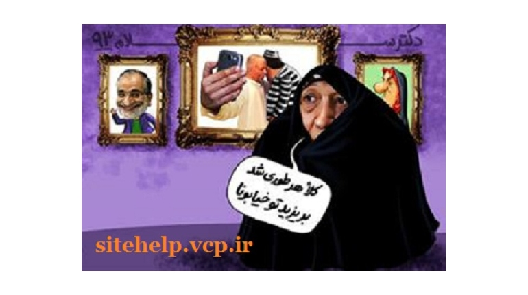 دانلود کیلپ جدید طنز دکتر سلام 93 با لینک مستقیم