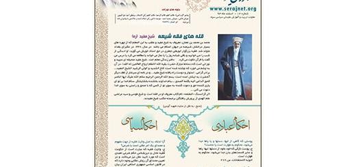 آموزش غیر حضوری فقه واحکام اسلامی شماره 12