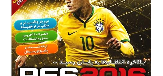 بازی PES 2016 نسخه کامل و اورجینال شرکتی (DVD نقره ای)