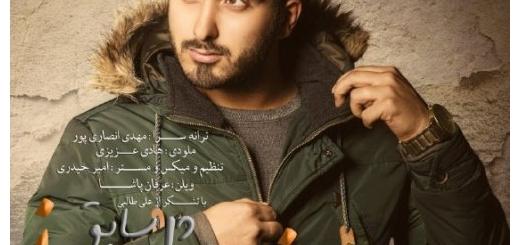 دانلود آهنگ جدید محمد عنبرستانی بنام مثل سابق