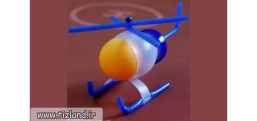 چگونه هلیکوپتر بسازیم