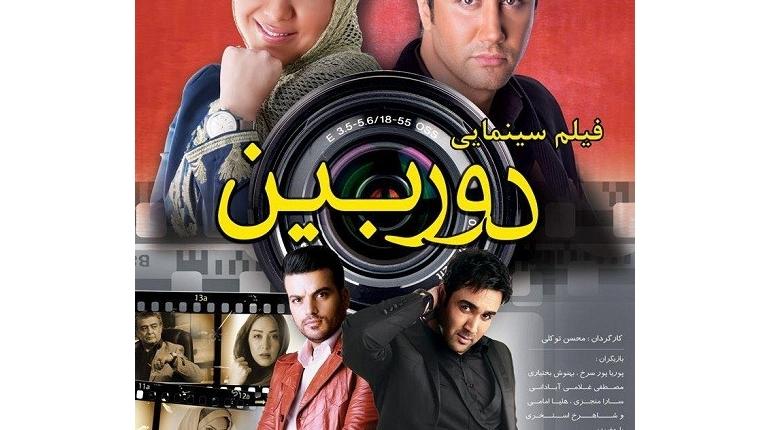 دانلود فیلم ایرانی جدید دوربین با لینک مستقیم و رایگان