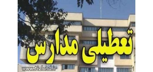 مهدهای کودک و دبستان های تهران فردا و پس فردا تعطیل است