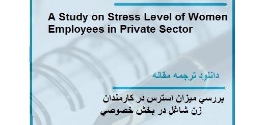 مقاله ترجمه شده در مورد بررسی میزان استرس در کارمندان زن شاغل در بخش خصوصی (دانلود رایگان اصل مقاله)