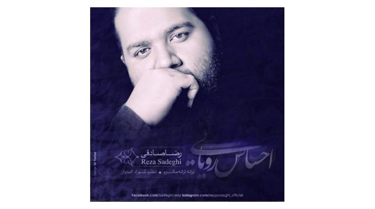 دانلود آهنگ ایرانی جدید رضا صادقی احساس رویایی با لینک مستقیم