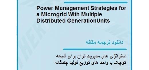 ترجمه مقاله در مورد استراتژی های مدیریت توان برای شبکه کوچک با واحد های توزیع تولید چندگانه (دانلود رایگان اصل مقاله)