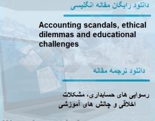 دانلود ترجمه مقاله در مورد بی ابرویی حسابداری، معضلات اخلاقی و چالش های آموزشی