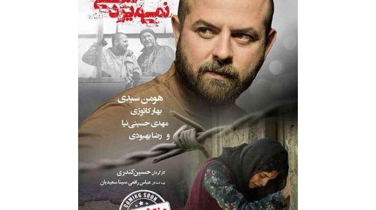 دانلود رایگان فیلم ایرانی جدید  اینجا کسی نمیمیرد با لینک مستقیم
