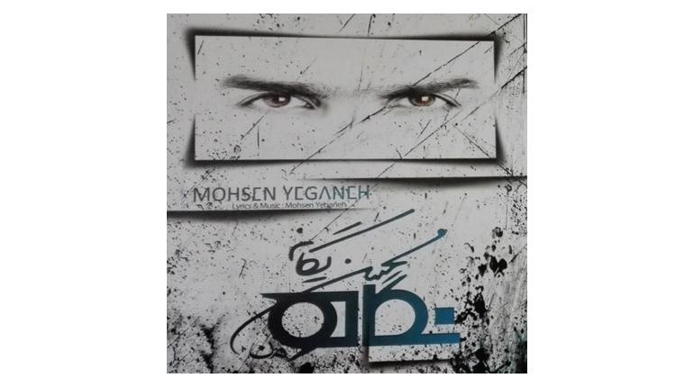 دانلود آلبوم جدید ایرانی و رایگان محسن یگانه نگاه با لینک مستقیم