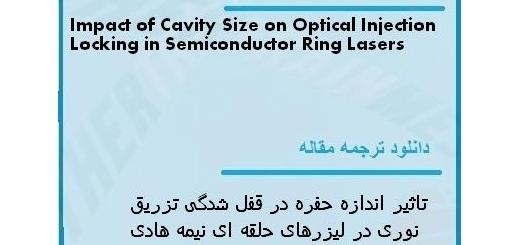 ترجمه مقاله در مورد  تاثیر اندازه حفره در قفل شدگی تزریق نوری در لیزرهای حلقه ای نیمه هادی (دانلود رایگان اصل مقاله)