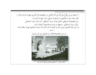 پاورپوینت امام زاده سید اسماعیل (ع) تهران