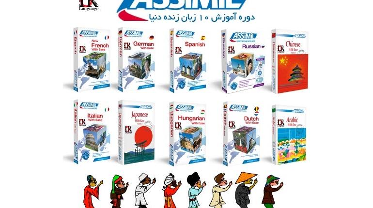 دانلود دوره آموزش 10 زبان زنده دنیا Assimil Collection