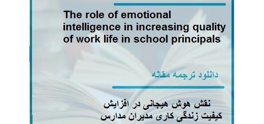 ترجمه مقاله در مورد  نقش هوش هیجانی در افزایش کیفیت زندگی کاری مدیران مدارس (دانلود رایگان اصل مقاله)