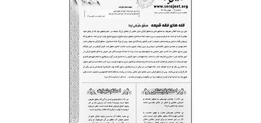 آموزش غیر حضوری فقه واحکام اسلامی شماره 9