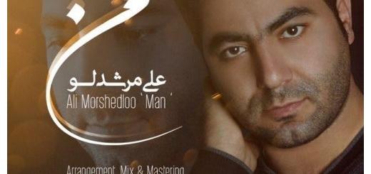 دانلود آهنگ جدید علی مرشدلو بنام من